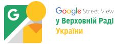 3D-тур відкриває Парламент України