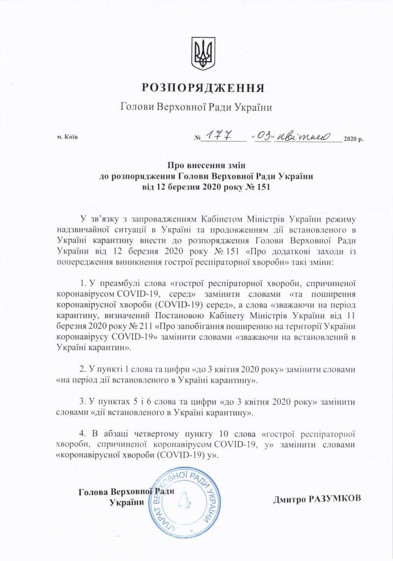 https://iportal.rada.gov.ua/images/infupr_info/%D1%80%D0%BE%D0%B7%D0%BF%D0%BE%D1%80%D1%8F%D0%B4%D0%B6%D0%B5%D0%BD%D0%BD%D1%8F%2003.04.20.jpg