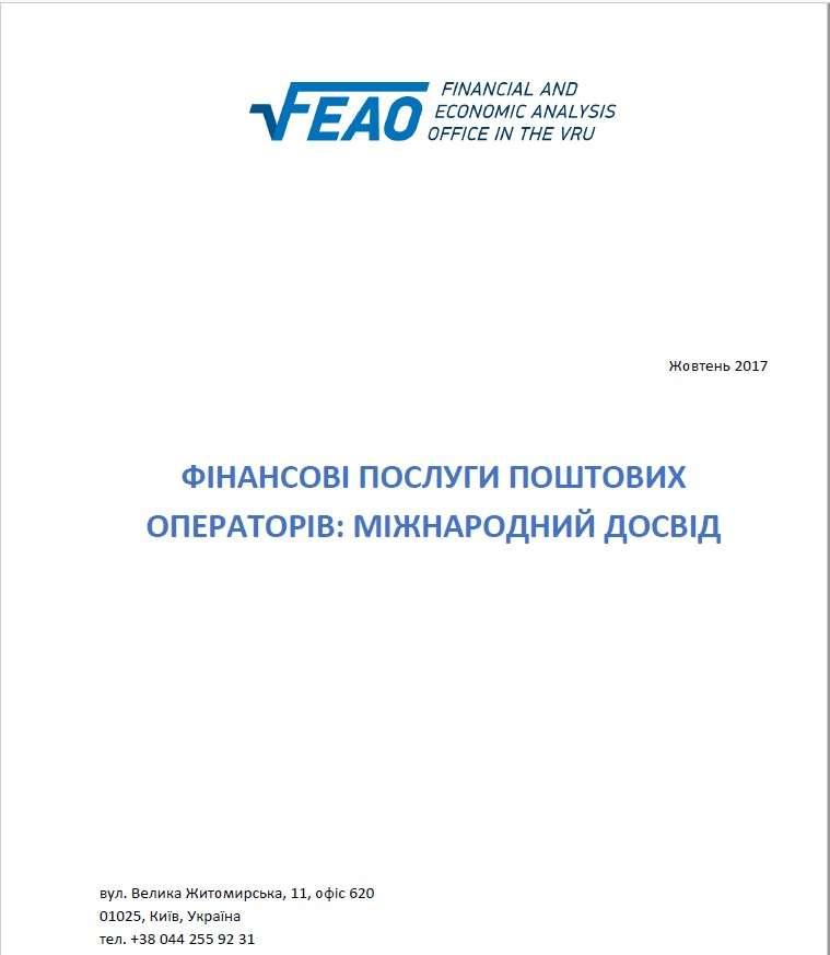 """Офіс з фінансового та економічного аналізу у Верховній Раді України опублікував дослідження """"Фінансування заходів протидії захворюванню на туберкульоз в Україні"""""""