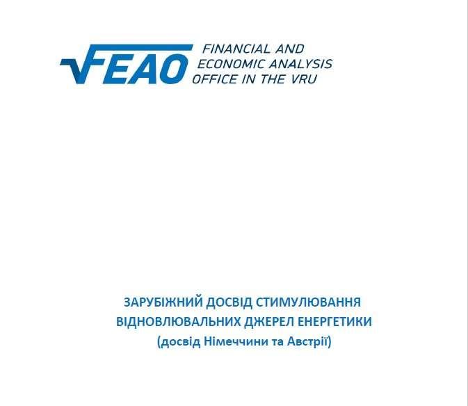 Офіс з фінансового та економічного аналізу у Верховній Раді України опублікував дослідження щодо закордонного досвіду стимулювання відновлюваних джерел енергетики