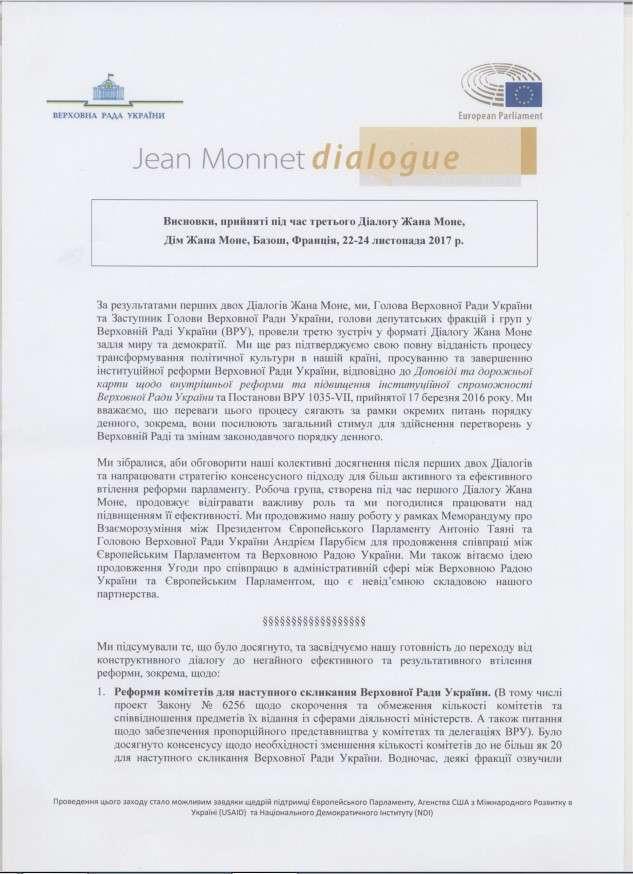 Висновки, прийняті під час третього Діалогу Жана Моне в рамках підвищення інституційної спроможності українського Парламенту
