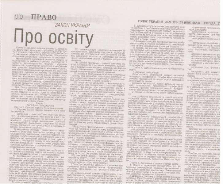 Опубліковано Закон України «Про освіту»