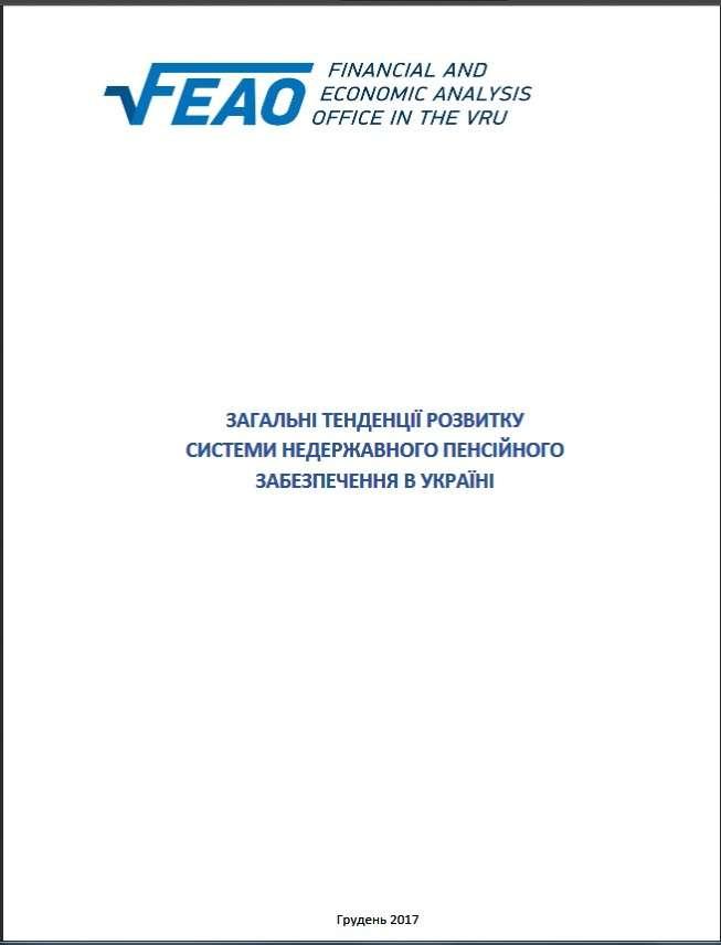 """Офіс з фінансового та економічного аналізу у Верховній Раді України опублікував аналіз """"Загальні тенденції розвитку системи недержавного пенсійного забезпечення в Україні"""""""